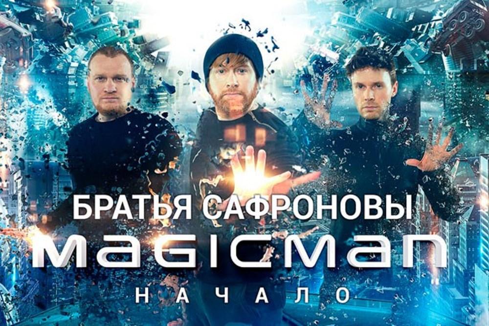 БРАТЬЯ САФРОНОВЫ MAGIC MAN - НАЧАЛО