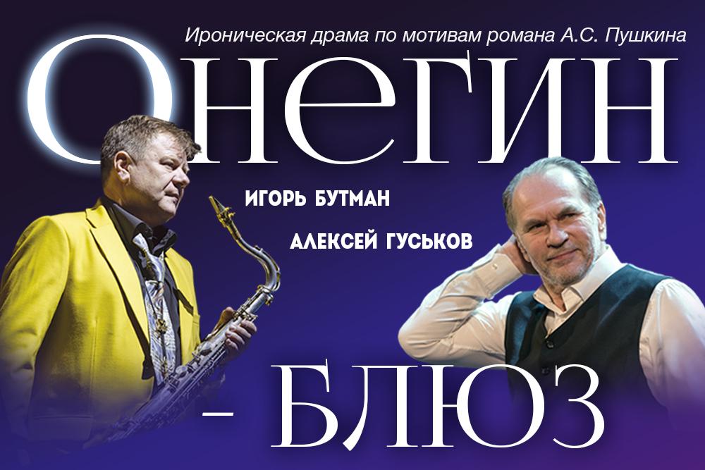 "Спектакль ""ОНЕГИН - БЛЮЗ"""
