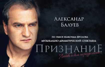 """Премьера спектакля """"Признание"""""""