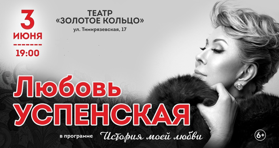 """Любовь Успенская в программе """"История моей любви"""""""