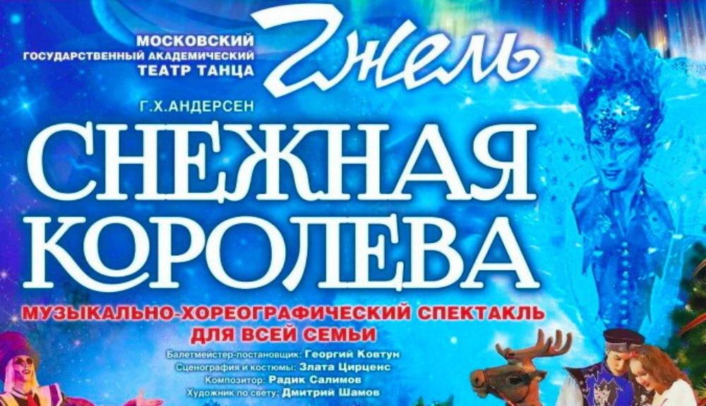 """Театр танца """"Гжель"""".""""Снежная королева"""""""
