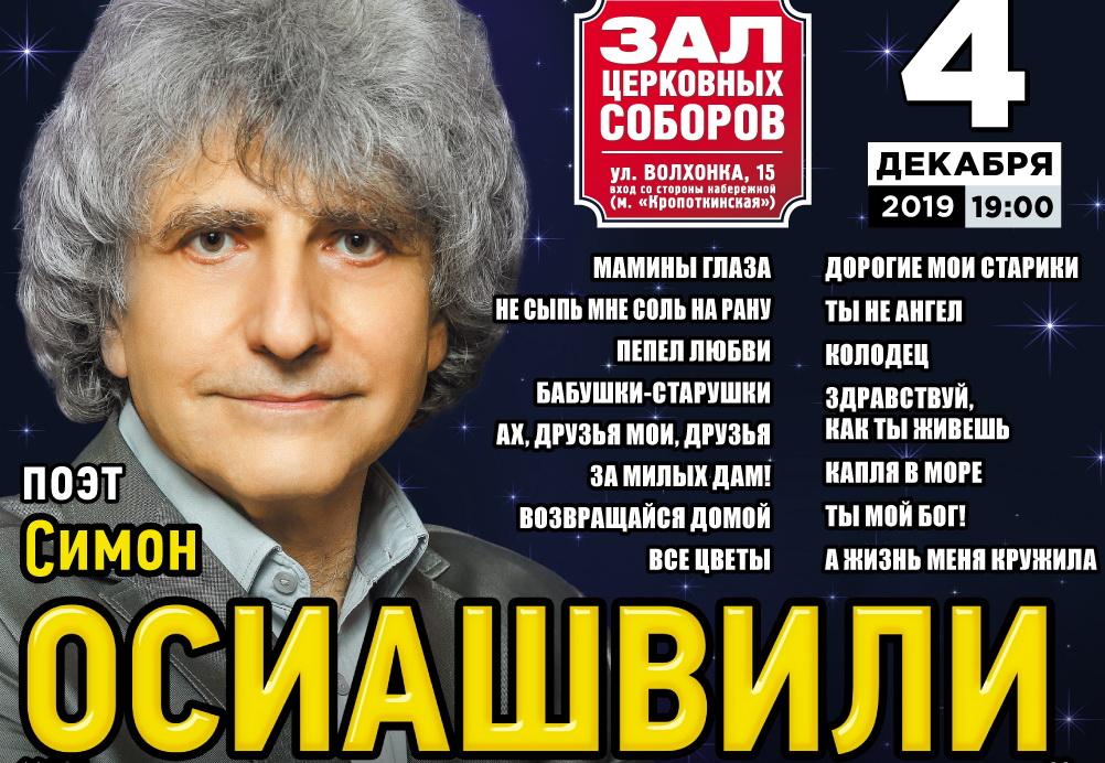 """Симон Осиашвили """"Не сыпь мне соль на рану"""""""