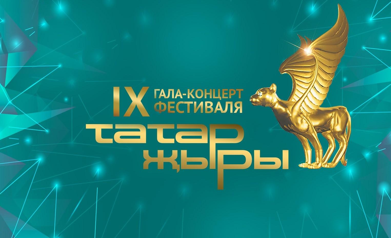 """Гала-концерт международного эстрадного фестиваля  """"Татар Жыры"""""""