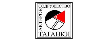Театр Содружество Актеров Таганки