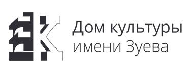 ДК Зуева