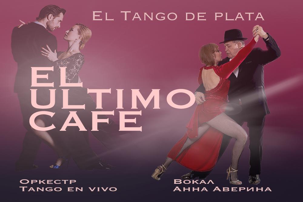 Билеты в дом кино на Аргентинское танго