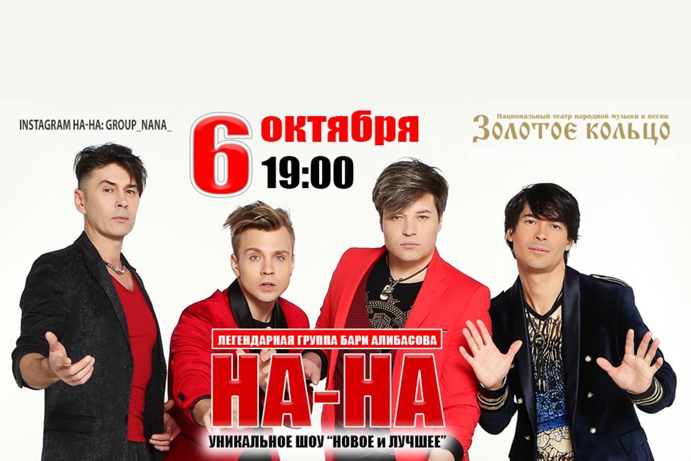 Купить билеты на концерт группы На На на официальном сайте