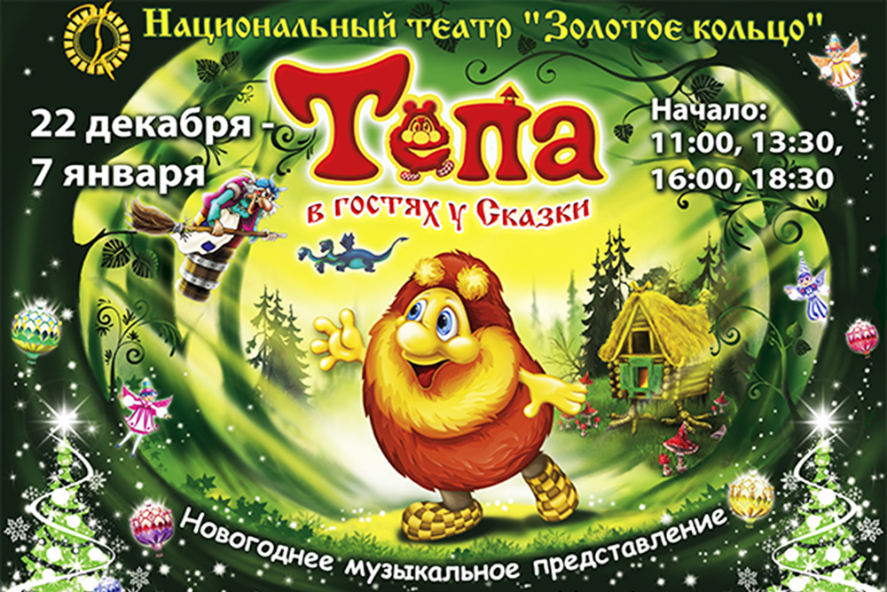 Купить билеты на новогоднее представление Тепа в гостях у сказки!