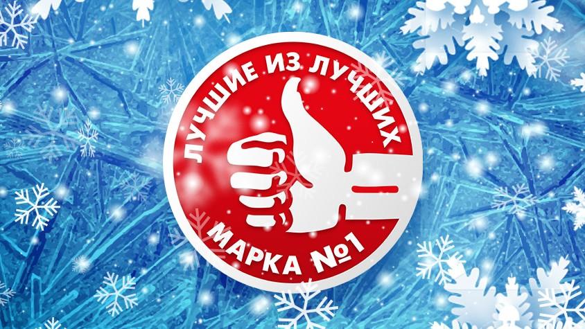 """Ежегодная премия народного доверия """"Марка №1 в России"""""""