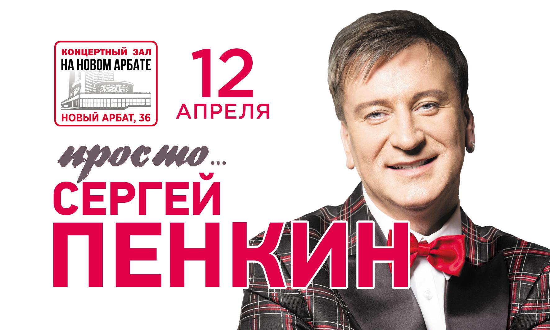 """Сергей Пенкин """"Просто..."""""""