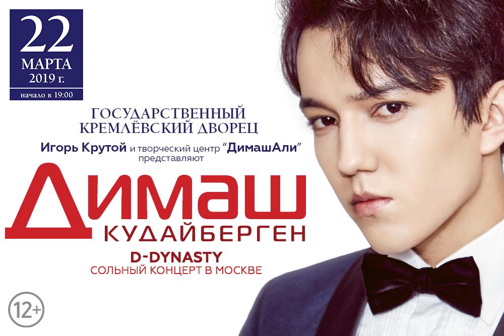 Концерт Димаша Кудайбергенова