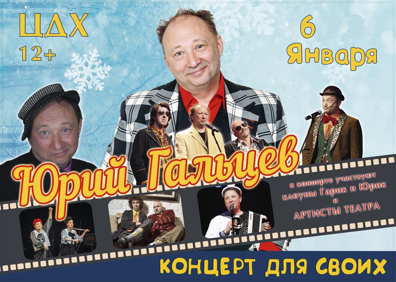 Купить билеты на Юрий Гальцев. Новогодний концерт