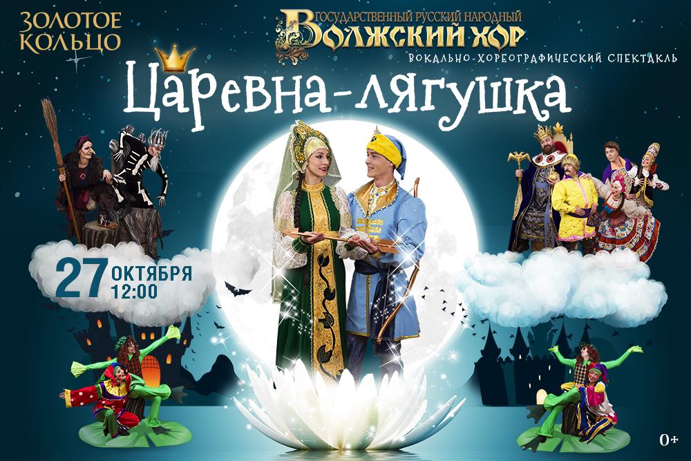 """Спектакль """"Царевна - лягушка"""""""