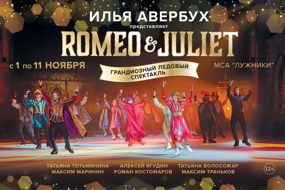 купить билеты на Ледовый спектакль Ильи Авербуха