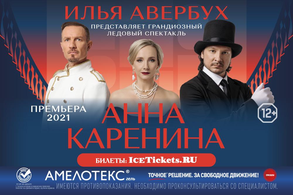 Купить билет на шоу И.Авербуха