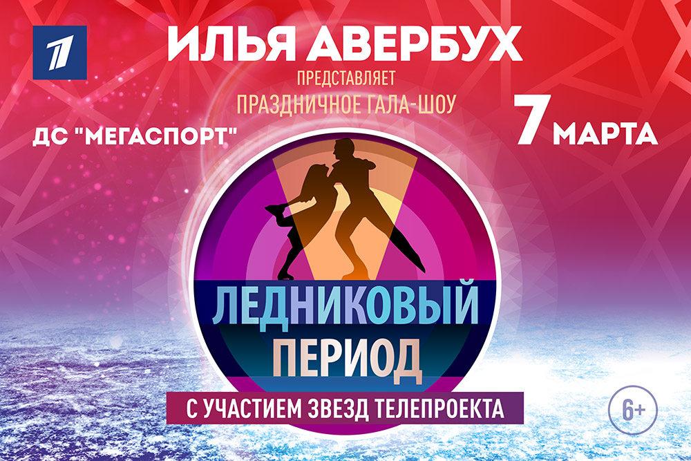 Ледовые шоу-7 LP_2021_web_1000x667--1-