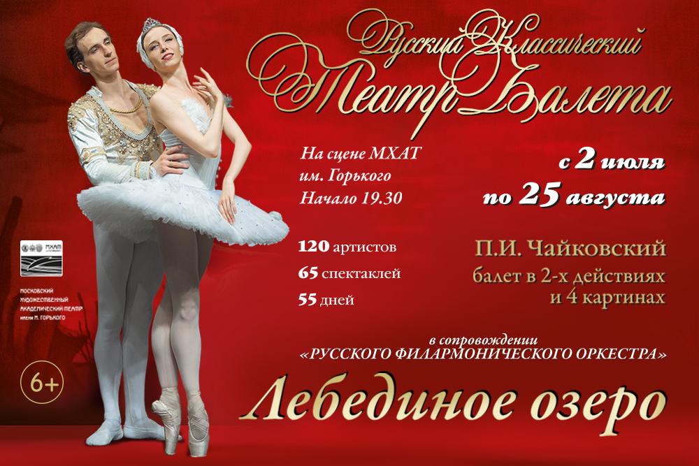 Билеты на Лебединое озеро во МХАТ Горького