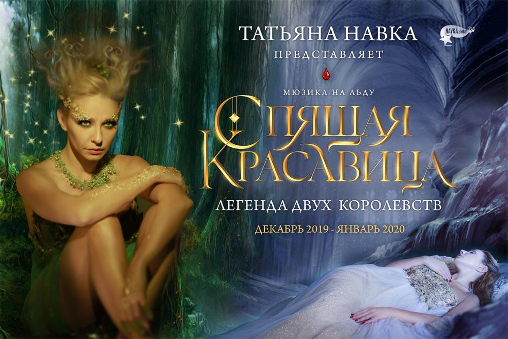 Мюзикл Татьяны Навки