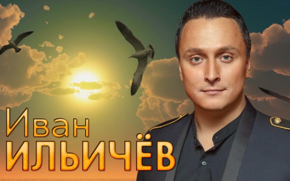 "Иван Ильичёв ""До любви, до нежности"""