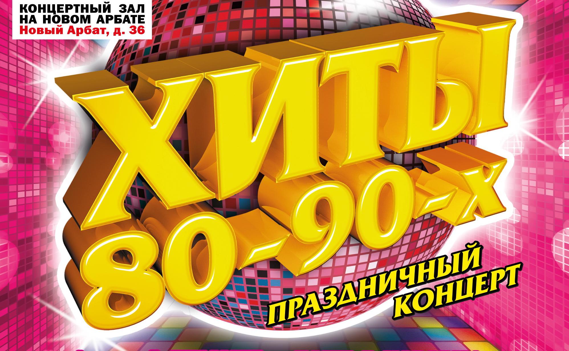 "Концерт ""Хиты 80-90х"""