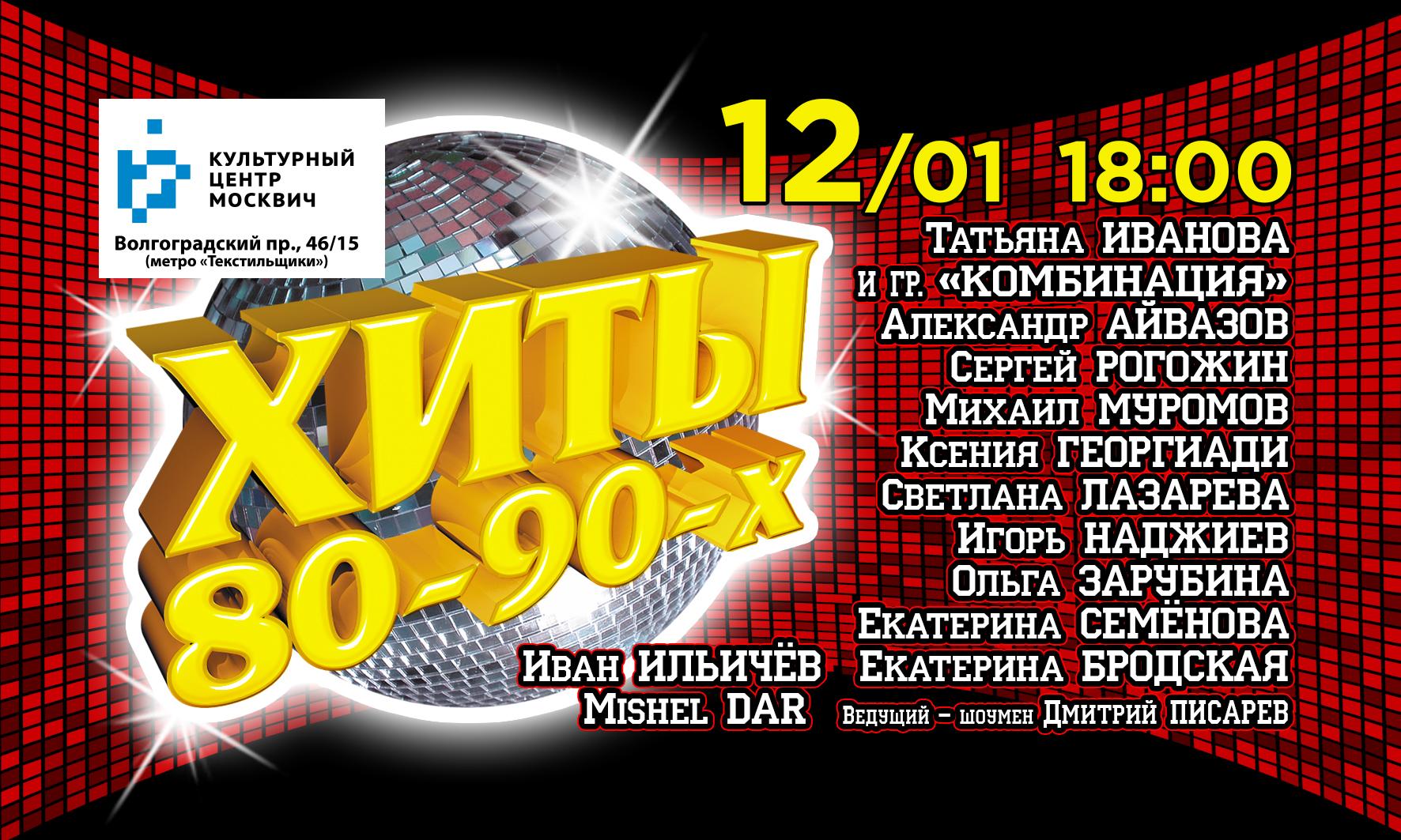 Купить билеты на концерт Хиты 80-90 х