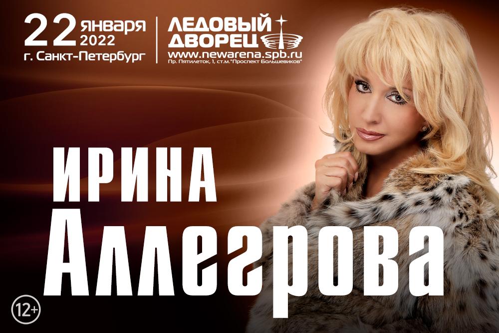 Купить билет на концерт Ирины Аллегровой. Ирина Аллегрова концерт в Санкт Петербурге
