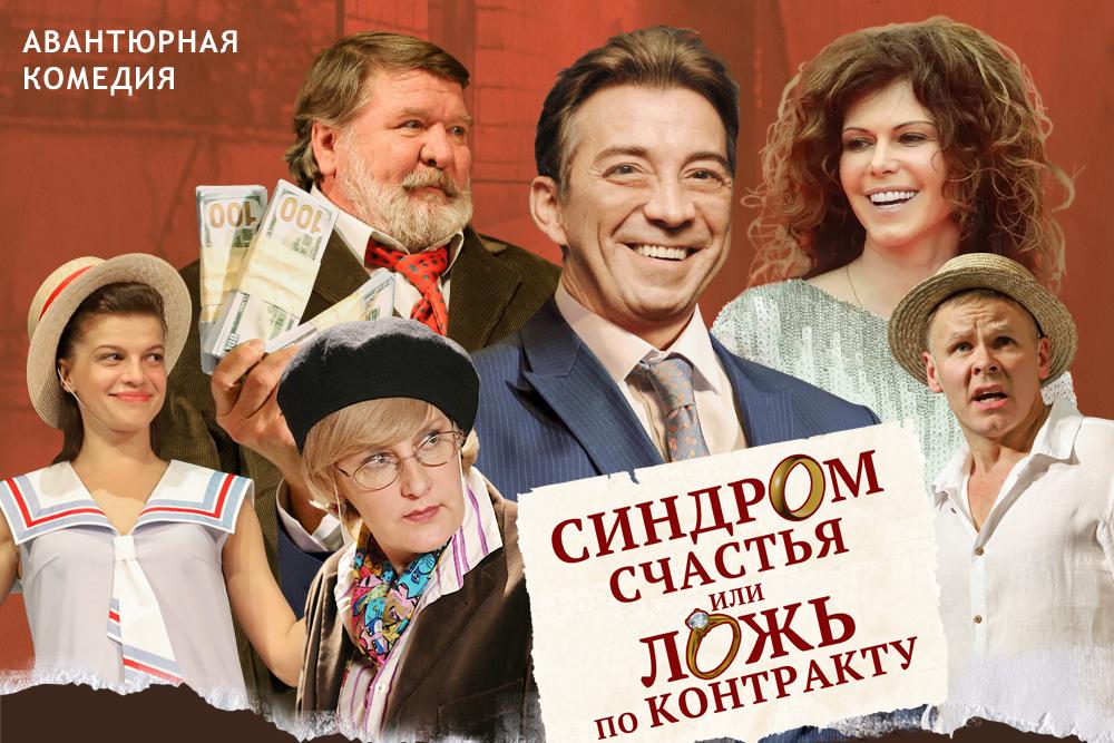 """Спектакль """"Синдром счастья,или Ложь по контракту"""""""