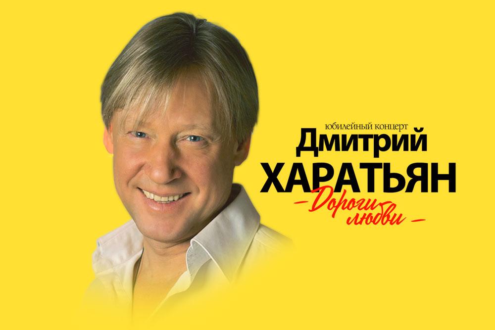 Дмитрий ХаратьянКонцерт, посвященный 60-летию народного артиста