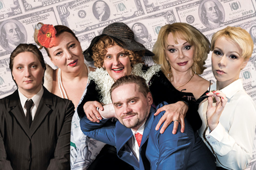"""Спектакль """"Невеста для банкира"""""""