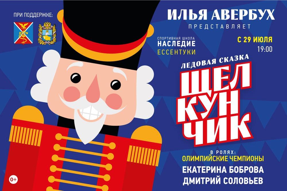 Купить билет на шоу И.Авербуха Щелкунчик  в Ессентуки