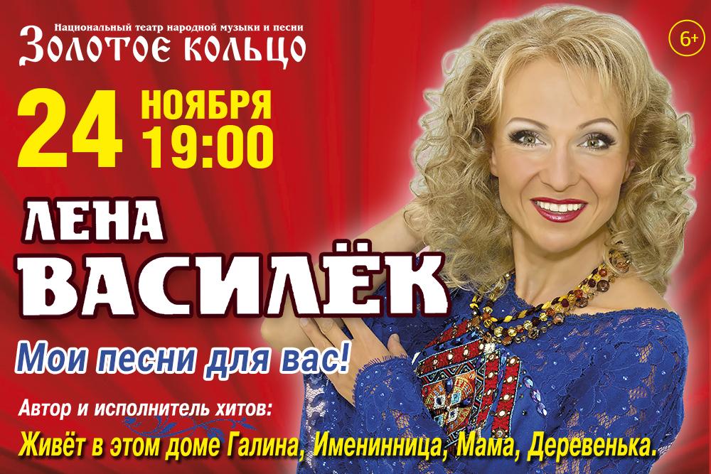 """Лена Василек и группа """"Белый день"""""""