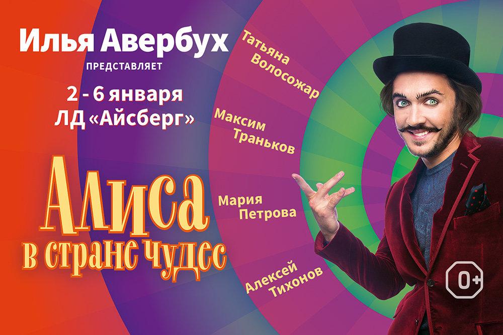 Спектакль И.Авербуха. Ледовое шоу в Сочи
