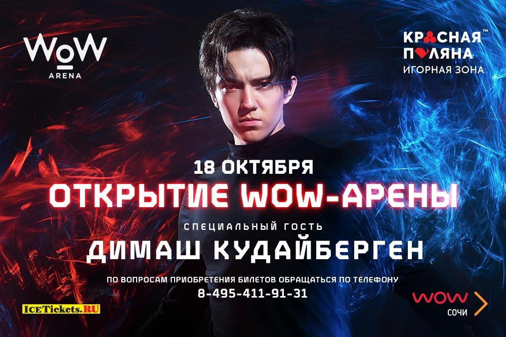 Концерт Димаша Кудайбергена