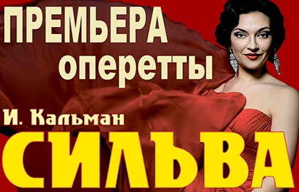 """""""СИЛЬВА""""оперетта"""