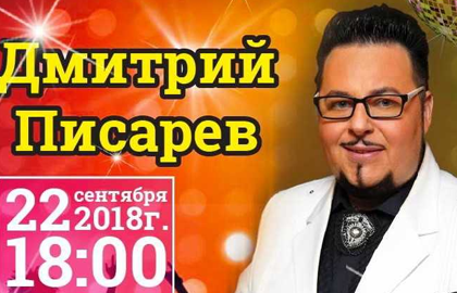 Концерт Дмитрий Писарев купить билет на сайте www.icetickets.ru