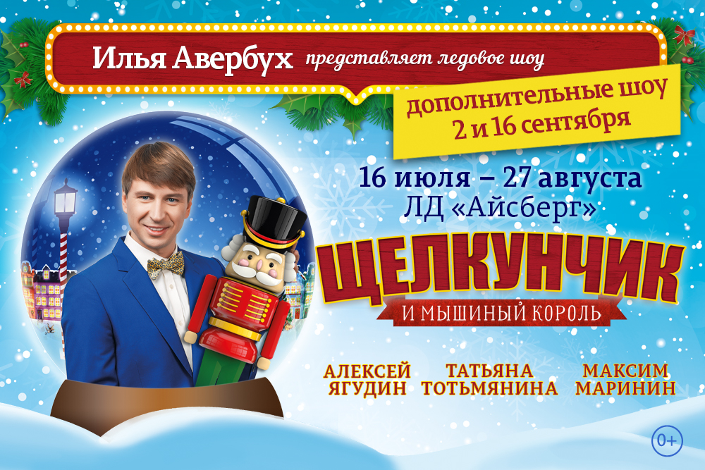 Купить билеты на Спектакль Ильи Авербуха