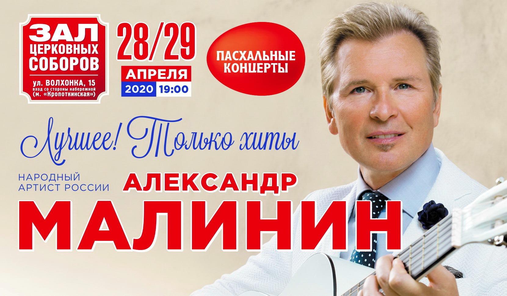 "Александр Малинин ""Лучшее! Только хиты!"""