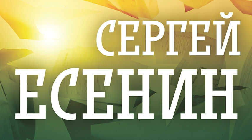 Купить билет на спектакли в Москве стихи Есенина