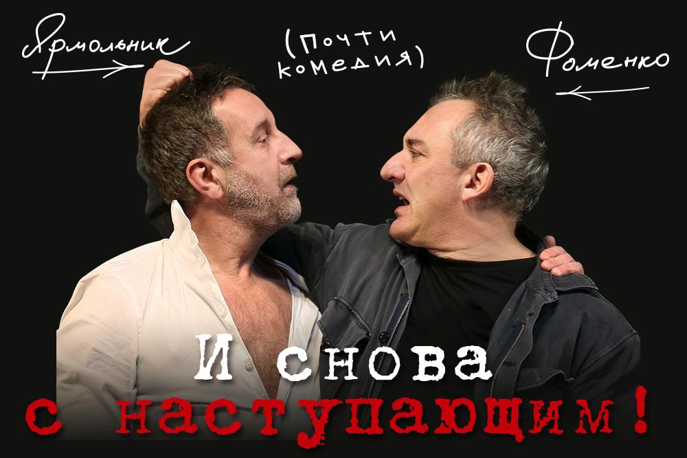 """Спектакль""""И снова С наступающим!"""""""