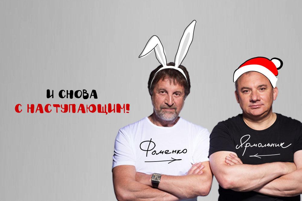 Купить билет на Спектакль И снова с начступающим ! на сайте www.icetickets.ru