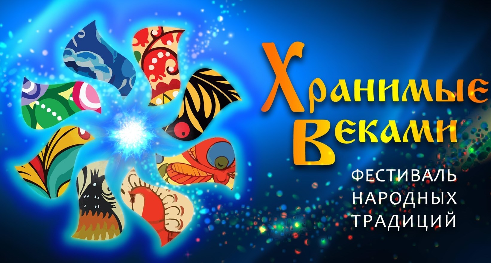 Международный фестиваль народных традиций
