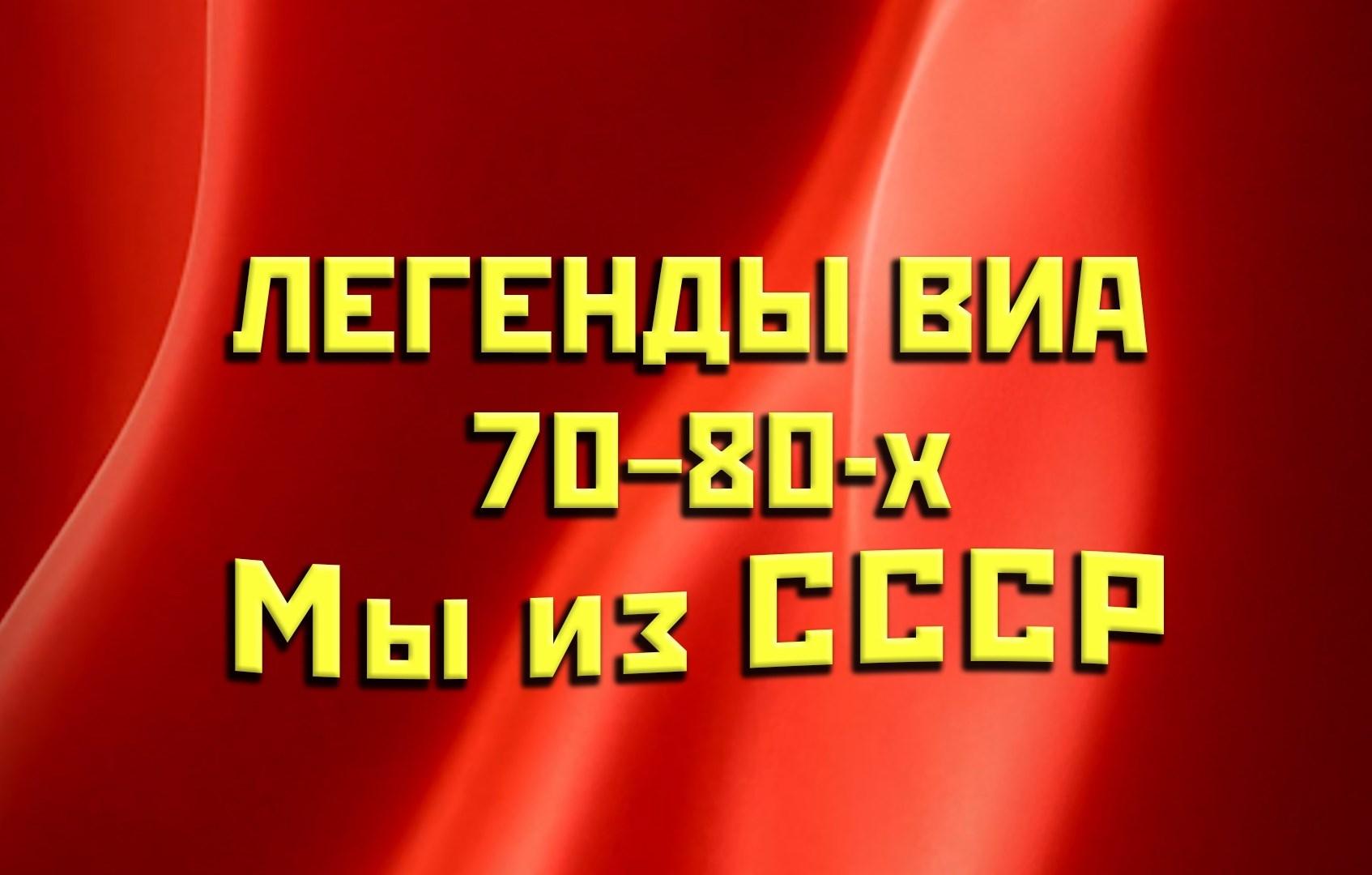 Концерт Легенды ВИА 70-80-х.