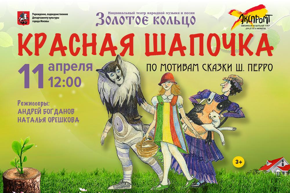 Купить билет на спектакль для детей