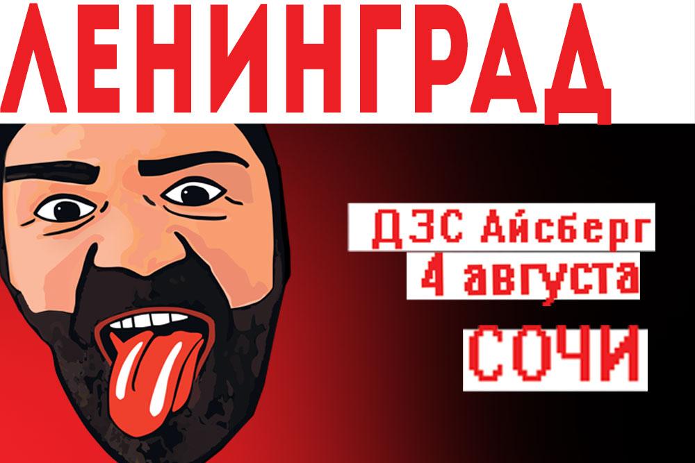 Купить билеты на концерт группировки Ленинград