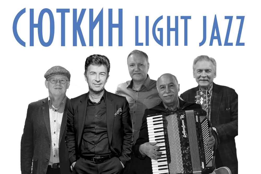 """Концерт Валерия Сюткина& """"LIGHT JAZZ"""""""