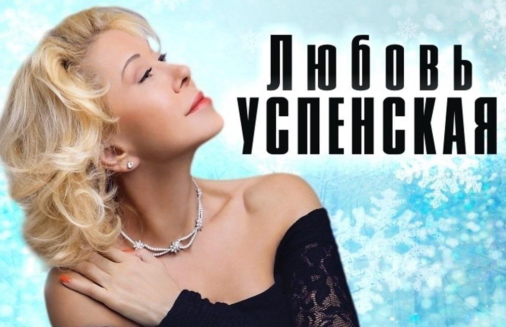 """Любовь Успенская""""Ещё люблю..."""""""
