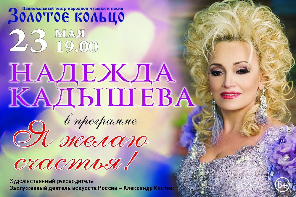 """Надежда Кадышева в программе""""Я желаю счастья"""""""