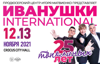 Купить билет на концерт