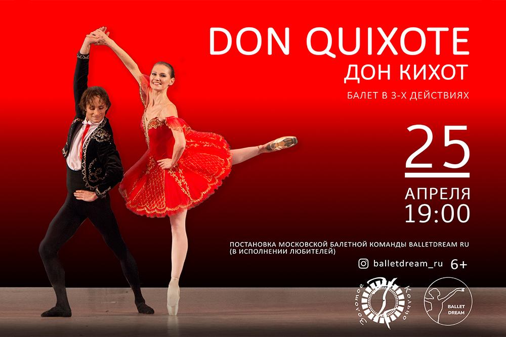 Купить билет на балет