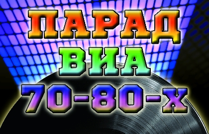 "Концерт ""Парад ВИА 70-80-х."""